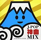 神曲MIX J-POP SUPER BEST COVER