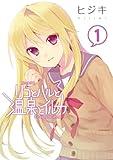 リコとハルと温泉とイルカ(1) (電撃コミックス)