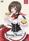 シャイニング・ハーツ~幸せのパン~ Volume.2[DVD]