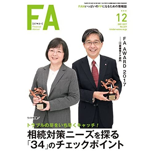 Financial Adviser 2017年12月号 (ファイナンシャル・アドバイザー)
