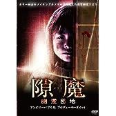 隙魔-すきま- 幽霊団地 アンビリーバブル版 プロデューサーズカット [DVD]