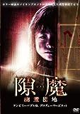 隙魔-すきま- 幽霊団地 アンビリーバブル版 プロデューサーズカット[DVD]