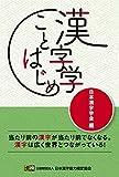 漢字学ことはじめ