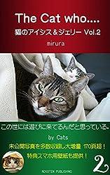 The Cat who.... 猫のアイシス&ジェリー Vol.2: この世には遊びに来ているんだと思っている。 by Cats. (The Cat who.... アイとちび)