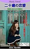 恋愛初心者必読小説『二十歳の恋愛』第4章: 奇跡の瞬間 (LITTLE-KEI.COM)