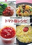 ミラクル万能調味料トマト塩レシピ