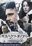 サスペクツ・ダイアリー すり替えられた記憶 [DVD]