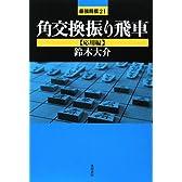 角交換振り飛車 応用編 (最強将棋21)