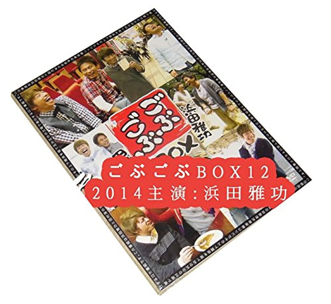 ごぶごぶ BOX12 2014 主演: 浜田雅功
