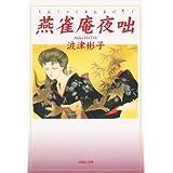 燕雀庵夜咄 (白泉社文庫)