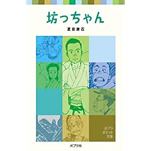 坊っちゃん (ポプラポケット文庫 (375-1))
