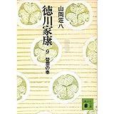 徳川家康 9 碧雲の巻 (講談社文庫 や 1-9)