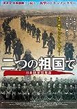 二つの祖国で 日系陸軍情報部[DVD]