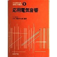 応用電気音響 (音響工学構座)