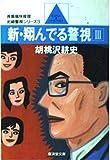 新・翔んでる警視〈3〉 (広済堂文庫)
