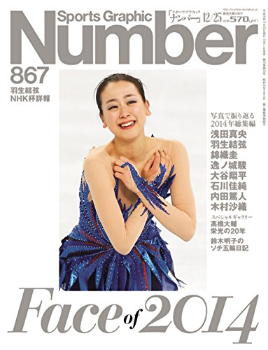 Number(ナンバー)867号 Face of 2014 写真で振り返る2014年総集編 (Sports Graphic Number(スポーツ・グラフィックナンバー))の詳細を見る