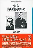 大阪「映画」事始め: 映画上陸120年の真実 (フィギュール彩)