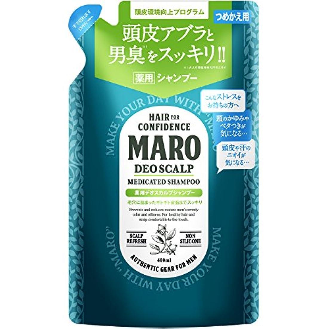 害虫マーカー揺れるMARO 薬用 デオスカルプ シャンプー 詰め替え 400ml 【医薬部外品】