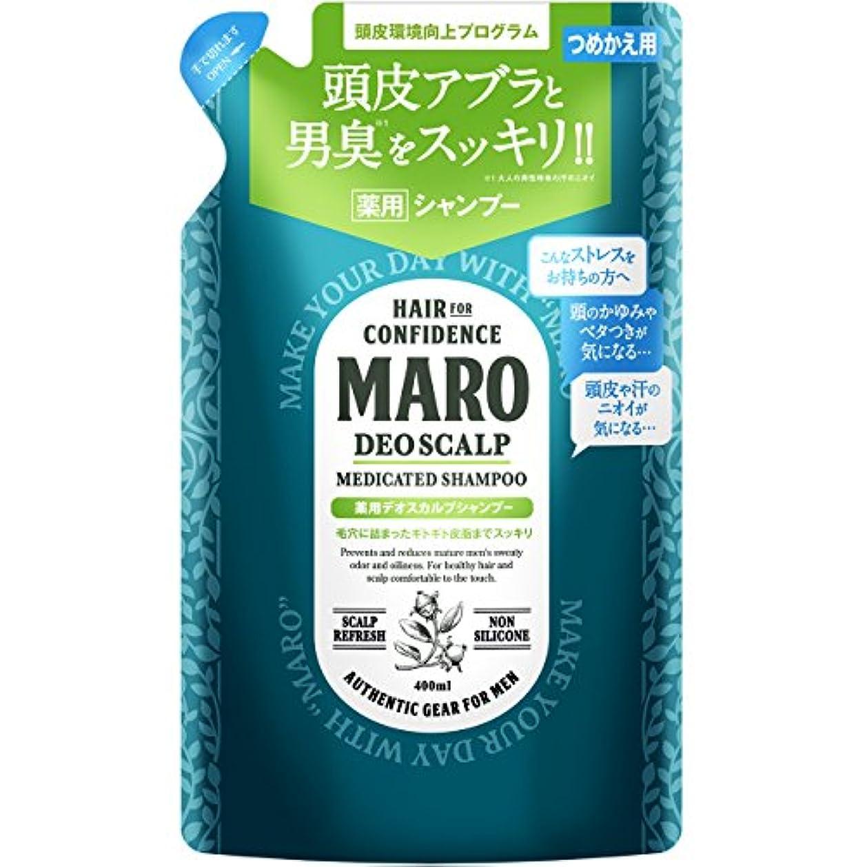 掃除スイングコードMARO 薬用 デオスカルプ シャンプー 詰め替え 400ml 【医薬部外品】