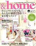 &home(24) (双葉社スーパームック) 画像