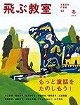 飛ぶ教室40号 (2015年冬) (もっと童話をたのしもう!)