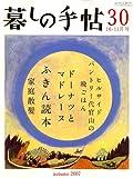 暮しの手帖 2007年 10月号 [雑誌]