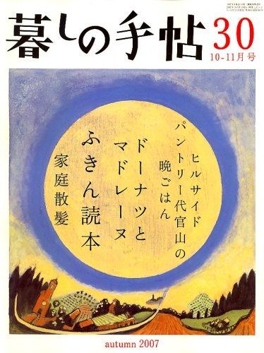 暮しの手帖 2007年 10月号 [雑誌]の詳細を見る