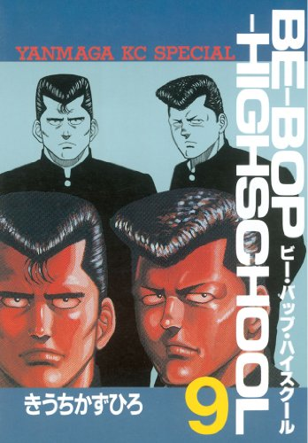 BE-BOP-HIGHSCHOOL(9) (ヤングマガジンコミックス)