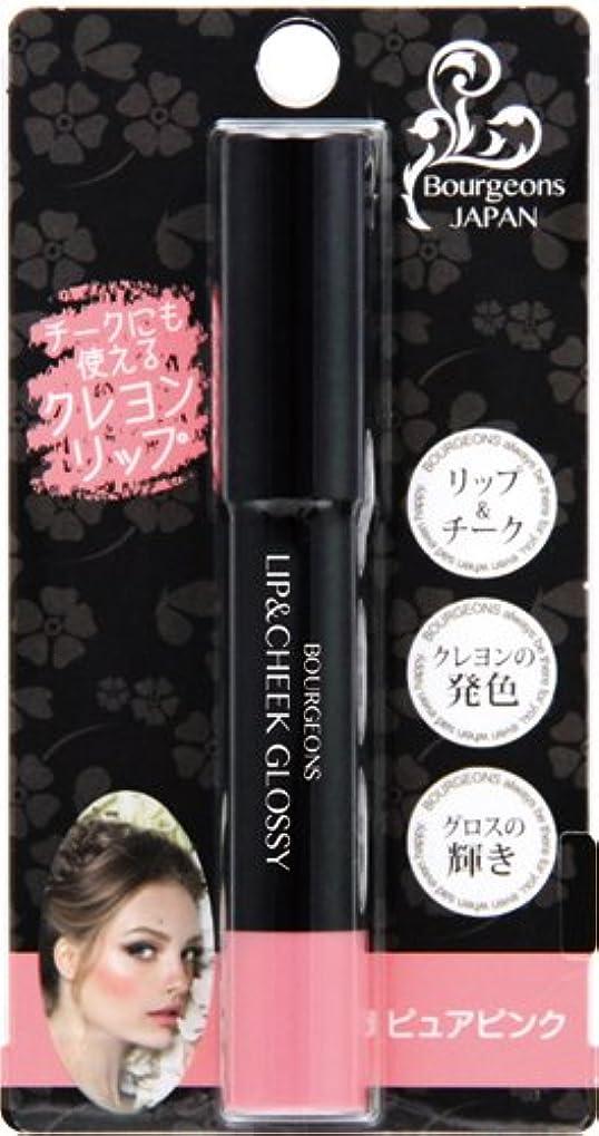かる研磨贅沢ウエルネスボーテ Bourgeons(ブールジェオン) リップ&チークグロッシー ピュアピンク 2.5g