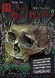 完全ドキュメント How To 村田らむと樹海で死体探し2 [DVD]