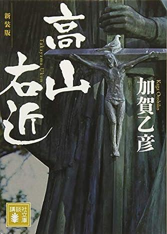 新装版 高山右近 (講談社文庫)