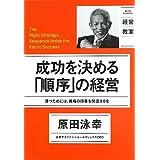 日経ビジネス経営教室 成功を決める「順序」の経営