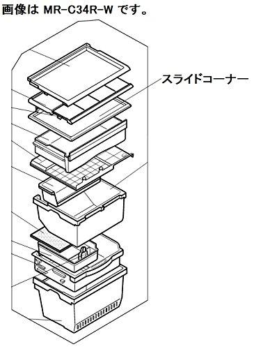 【部品】三菱 冷蔵庫スライドコーナー 対応機種:MR-C34ES-AS MR-C34ES-AS1 MR-C34ES-R MR-C34ES-R1 MR-C34ET-AS MR-C34ET-R MR-C34EW-AS MR-C34EW-R MR-C34EX-AS MR-C34EX-R MR-C34EY-AS MR-C34EY-R MR-C34R-B MR-C34RL-B MR-C34RL-S MR-C34RL-W MR-C34R-S MR-C34R-W MR-C34S-B MR-C34S-B1 MR-C34SL-B MR-C34SL-B1 MR-C34SL-S MR-C34SL-S1 MR-C34SL-W MR-C34SL-W1 MR-C34S-S MR-C34S-S1 MR-C34S-W MR-C34S-W1 MR-C34T-B MR-C34TL-B MR-C34TL-P MR-C34TL-W MR-C34T-P MR-C34T-W MR-C34W-B MR-C34WL-B MR-C34WL-P MR-C34WL-W MR-C34W-P MR-C34W-W MR-C34X-B MR-C34XL-B MR-C34XL-P MR-C34XL-W MR-C34X-P MR-C34X-W MR-C34Y-B MR-C34YL-B MR-C34YL-P MR-C34YL-W MR-C34Y-P MR-C34Y-W MR-C37ES-AS MR-C37ES-AS1 MR-C37ES-R MR-C37ES-R1 MR-C37ET-AS MR-C37ET-R MR-C37EW-AS MR-C37EW-R MR-C37EX-AS MR-C37EX-R MR-C37EY-AS MR-C37EY-R MR-C37R-B MR-C37RL-B MR-C37RL-S MR-C37RL-W MR-C37R-S MR-C37R-W MR-C37S-B MR-C37S-B1 MR-C37SL-B MR-C37SL-B1 MR-C37SL-S MR-C37SL-S1 MR-C37SL-W MR-C37SL-W1 MR-C37S-S MR-C37S-S1 MR-C37S-W MR-C37S-W1 MR-C37T-B MR-C37TL-B MR-C37TL-P MR-C37TL-W MR-C37T-P MR-C37T-W MR-C37W-B MR-C37WL-B MR-C37WL-P MR-C37WL-W MR-C37W-P MR-C37W-W MR-C37X-B MR-C37XL-B MR-C37XL-P MR-C37XL-W MR-C37X-P MR-C37X-W MR-C37Y-B MR-C37YL-B MR-C37YL-P MR-C37YL-W MR-C37Y-P MR-C37Y-W