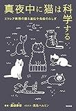 真夜中に猫は科学する エクレア教授の語る遺伝や免疫のふしぎ