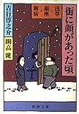 街に顔があった頃―浅草・銀座・新宿 (新潮文庫)