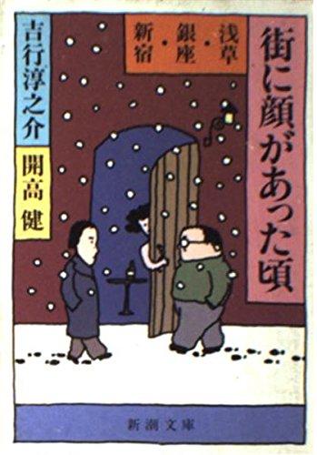 街に顔があった頃―浅草・銀座・新宿 (新潮文庫)の詳細を見る