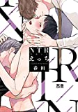 NTR(寝取られ)えっち (花音コミックス)