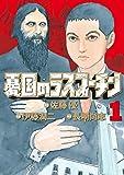 憂国のラスプーチン(1) (ビッグコミックス)