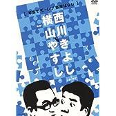横山やすしvs西川きよし[写真でモーレツ楽屋ばなし] [DVD]