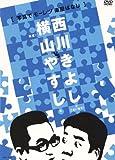 横山やすしvs西川きよし[DVD]