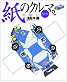 紙のクルマ。―It's Only A PAPER CAR (NAVI BOOKS)