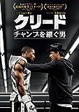 クリード チャンプを継ぐ男 [WB COLLECTION][AmazonDVDコレクション] [DVD]