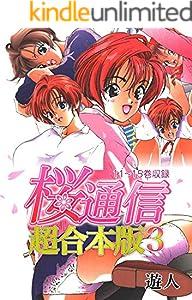 桜通信 超合本版 3巻 表紙画像