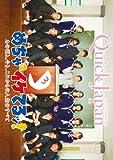 Quick Japan (クイックジャパン) Vol.113 2014年4月発売号 [雑誌]
