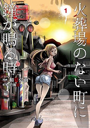 火葬場のない町に鐘が鳴る時(1) (ヤングマガジンコミックス)