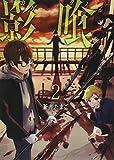 影喰 2 (BUNCH COMICS)