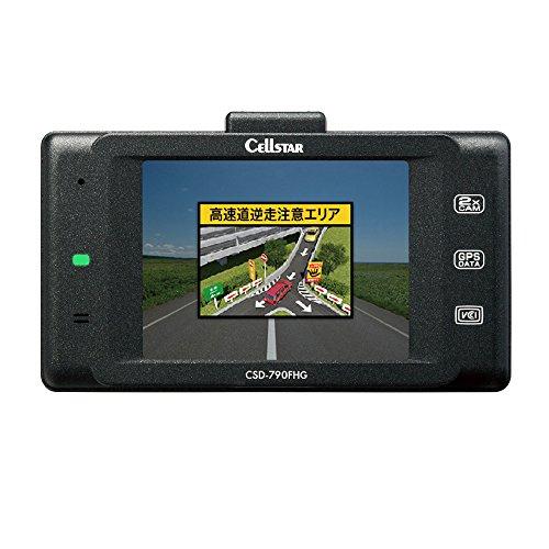セルスタードライブレコーダー CSD-790FHG 日本製 3年保証 2カメラ前方後方同時録画 GPSお知らせ機能 駐車監視 microSDメンテナンス不要