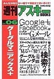 週刊アスキーBOOKS Vol.06 グーグルマニアックス+