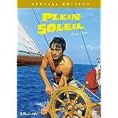 太陽がいっぱい スペシャル・エディション (期間限定生産) [DVD]