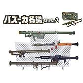ザッカPAP バズーカ名鑑 セレクト II 第2弾 1BOX